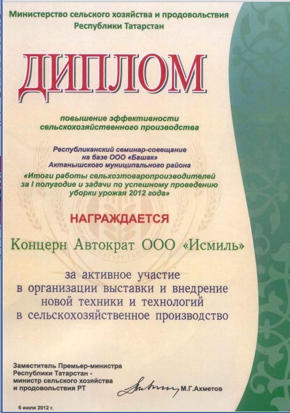 Сертификаты и дипломы компании Автократ  Диплом за внедрение новой техники и технологии