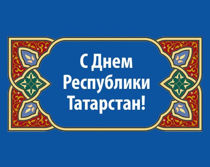 Открытки с праздником республики татарстан, зятю дню рождения